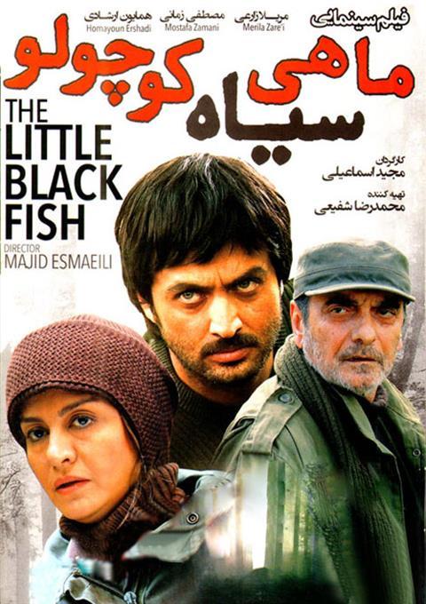 فیلم ماهی سیاه کوچولو