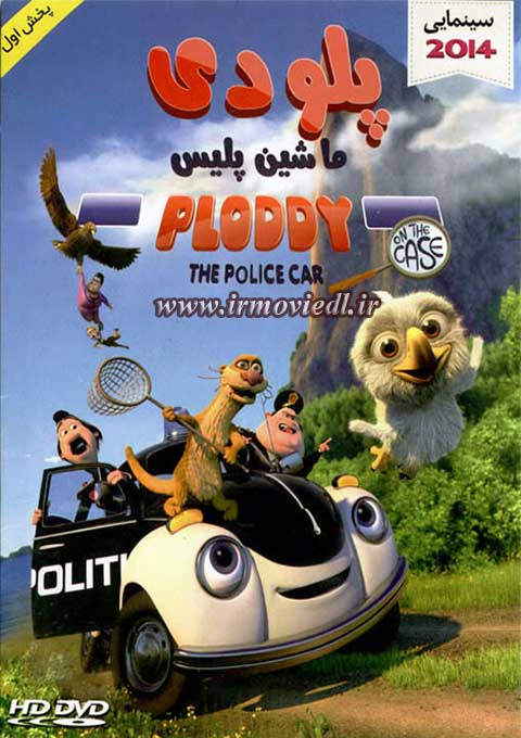 کارتون Ploddy the Police Car 2014