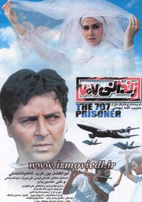 فیلم زندانی 707