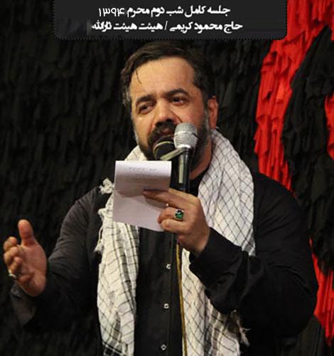 محمود کریمی شب 2 محرم 94