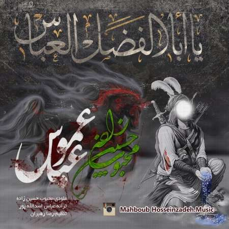 آهنگ محبوب حسین زاده عمو عباس