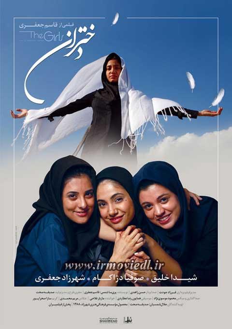 فیلم دختران