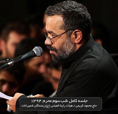 محمود کریمی شب 3 محرم 94