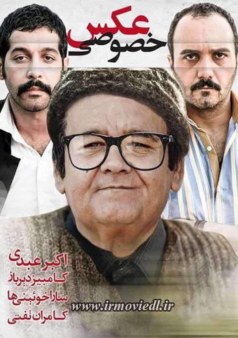 فیلم عکس خصوصی