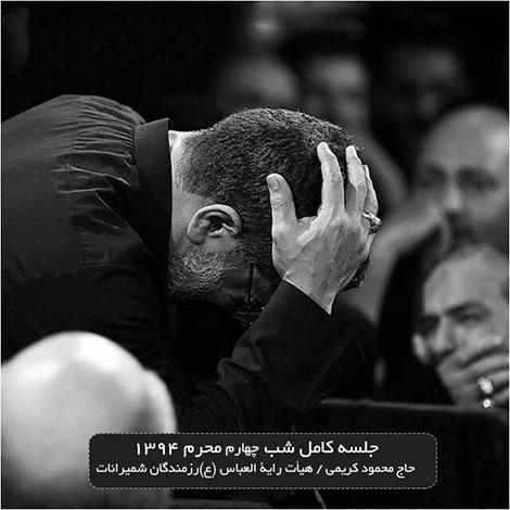 محمود کریمی شب 4 محرم 94