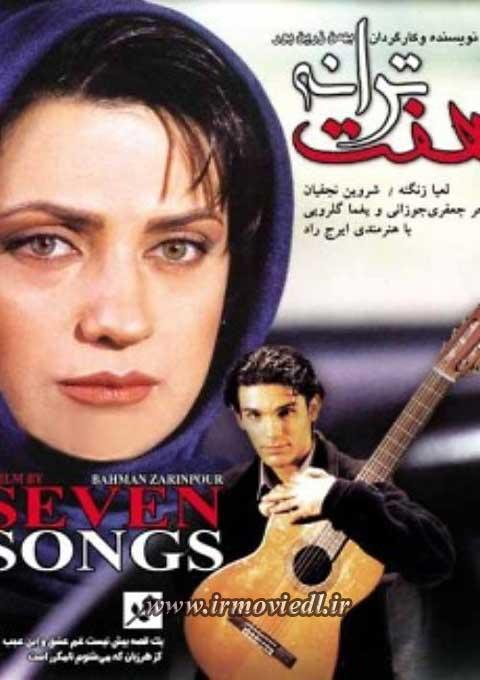 فیلم هفت ترانه