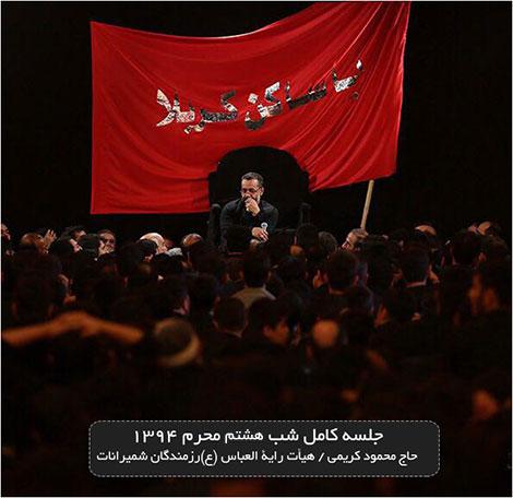 محمود کریمی شب 8 محرم 94