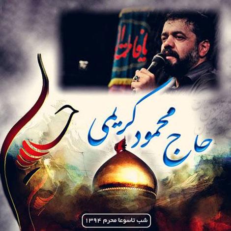 محمود کریمی شب 9 محرم 94