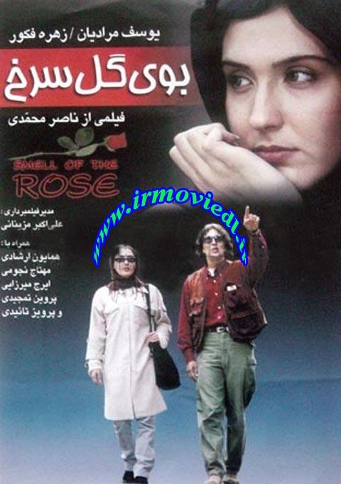 دانلود فیلم بوی گل سرخ
