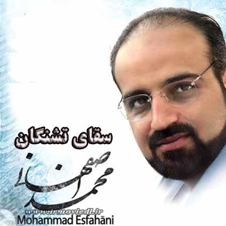 آهنگ محمد اصفهانی سقای تشنگان