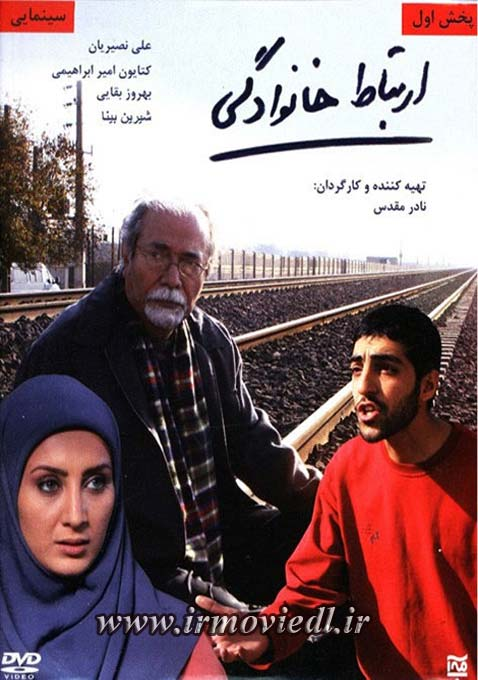 فیلم ارتباط خانوادگی