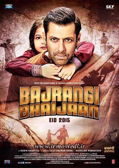 پوستر فیلم هندی باجرنگی بایجان Bajrangi Bhaijaan 2015
