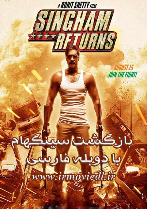 پوستر فیلم هندی بازگشت سینگهام Singham Returns 2014