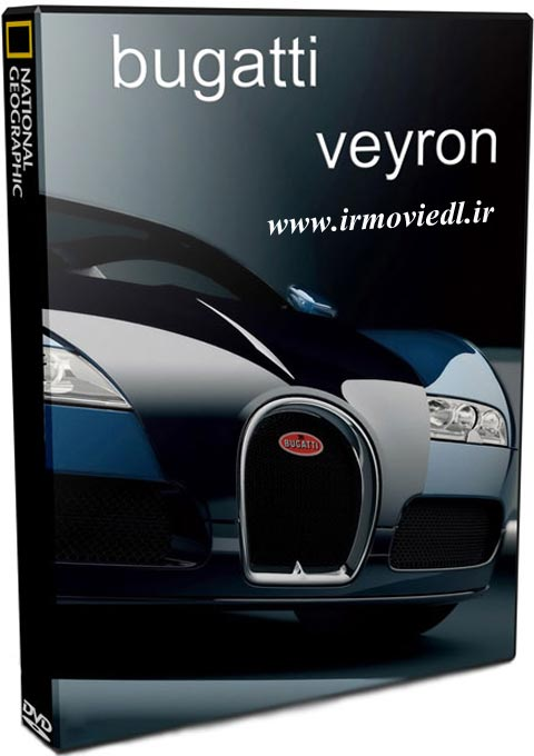 دانلود مستند کارخانه ساخت اتومبیل بوگاتی ویرون Bugatti Super Car 2010