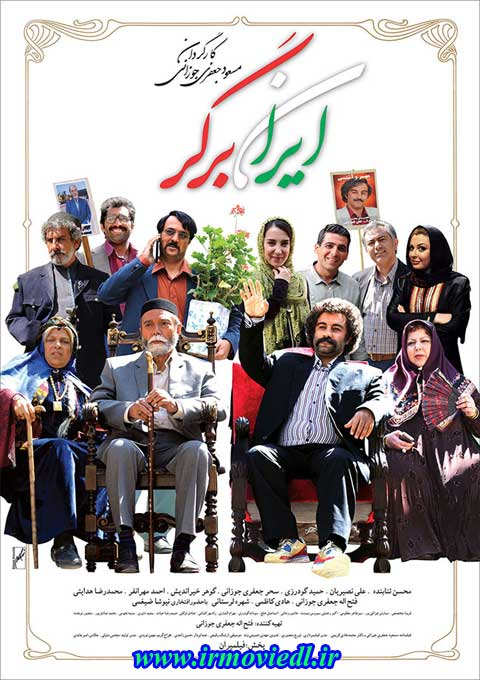 دانلود فیلم ایران برگر