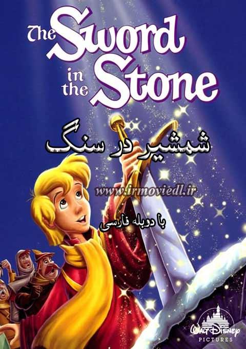 کارتون The Sword in the Stone1963