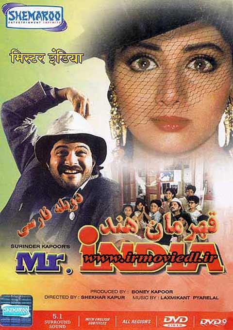 پوستر فیلم هندی قهرمان هند Mr India 1987