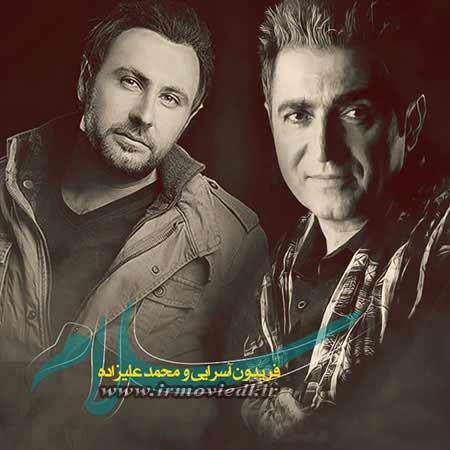 آهنگ محمد علیزاده و فریدون اسرایی سلام